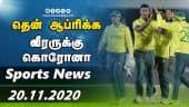 இன்றைய விளையாட்டு ரவுண்ட் அட் | 20-11-2020 | Sports News Roundup | Dinamalar