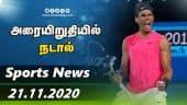 இன்றைய விளையாட்டு ரவுண்ட் அட் | 21-11-2020 | Sports News Roundup | Dinamalar