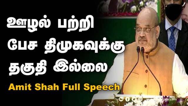 வாரிசு அரசியலுக்கு முடிவு கட்ட போவது உறுதி | Amit Shah Full Speech