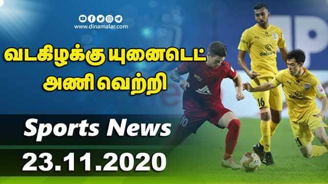 இன்றைய விளையாட்டு ரவுண்ட் அட் | 23-11-2020 | Sports News Roundup | Dinamalar