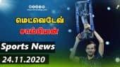 இன்றைய விளையாட்டு ரவுண்ட் அட் | 24-11-2020 | Sports News Roundup | Dinamalar