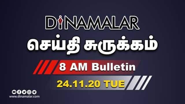 செய்தி சுருக்கம் | 8 AM | 24-11-2020 | Short News Round Up | Dinamalar