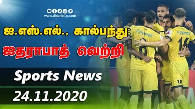 இன்றைய விளையாட்டு ரவுண்ட் அட் | 25-11-2020 | Sports News Roundup | Dinamalar
