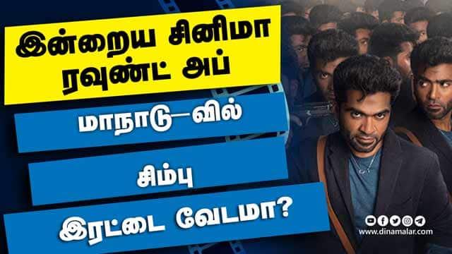 இன்றைய சினிமா ரவுண்ட் அப் | 25-11-2020 | Cinema News Roundup | Dinamalar Video