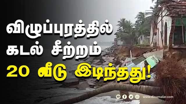 மீனவர்களின் கண்ணீர் தொடர்கதை | Nivar cyclone | Cyclone update | Cyclone 2020 | Dinamalar |