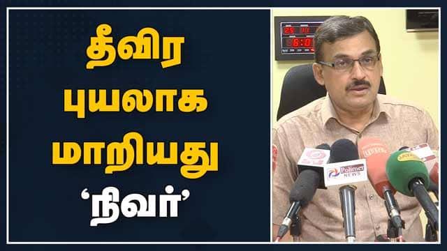 தீவிர புயலாக மாறியது 'நிவர்' | Nivar | Cyclone Nivar | Tamilnadu | Chennai Rain
