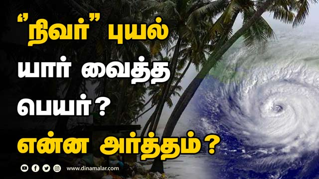 25 ஆண்டுகளுக்கான புயல்கள் பெயர் ரெடி | Cyclone Names | Nivar | Chennai Rain
