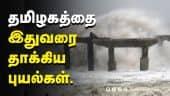 நிவர் தாக்கம் எப்படி இருக்கும்?  | Cyclones | Tamilnadu | Dinamalar |