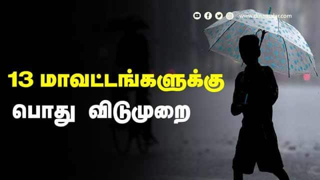 13 மாவட்டங்களுக்கு பொது விடுமுறை(