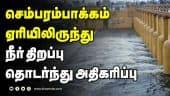5000 கன அடி நீர் திறப்பு | செம்பரம்பாக்கம்