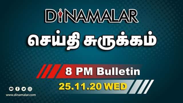 செய்தி சுருக்கம் | 8 PM | 25-11-2020 | Short News Round Up | Dinamalar