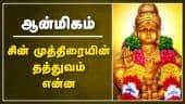 சின் முத்திரையின் தத்துவம் என்ன | Swamy Ayyappan | Sabarimalai