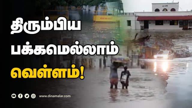 'நிவர்' காட்டிய பவர் | Cyclone Nivar | Puducherry Floods