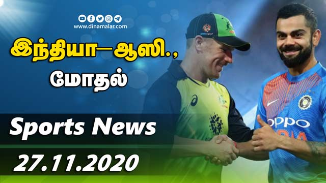 இன்றைய விளையாட்டு ரவுண்ட் அட் | 27-11-2020 | Sports News Roundup | Dinamalar