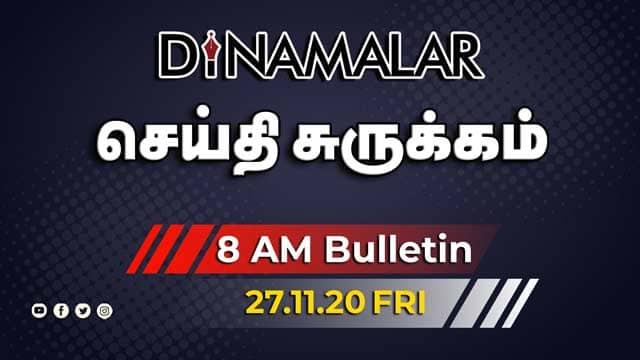 செய்தி சுருக்கம் | 8 AM | 27-11-2020 | Short News Round Up | Dinamalar