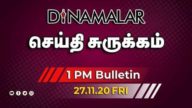 செய்தி சுருக்கம் | 1 PM | 27-11-2020 | Short News Round Up | Dinamalar