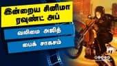 இன்றைய சினிமா ரவுண்ட் அப் | 28-11-2020 | Cinema News Roundup | Dinamalar Video