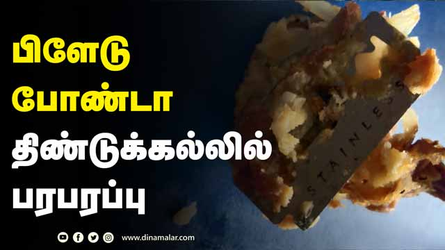 டீக்கடையில் அதிகாரிகள் சோதனை | Bonda | Tea shop | Dindigul | Dinamalar |