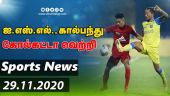இன்றைய விளையாட்டு ரவுண்ட் அட் | 29-11-2020 | Sports News Roundup | Dinamalar
