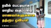 புதுக்கோட்டை அரசு பள்ளியில் புதிய முயற்சி | School On Train Model | Pudukkottai Govt School