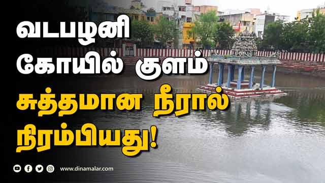 ஜெர்மன் டெக்னாலஜியால் நடந்த அதிசயம் | Vadapalani Temple Tank | German Technology
