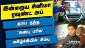 இன்றைய சினிமா ரவுண்ட் அப் | 30-11-2020 | Cinema News Roundup | Dinamalar Video