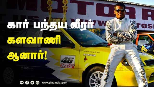 கார் லோன் வாங்கி 5 கோடி மோசடி | Car racing Player | Car loan fraud | Chennai | Dinamalar