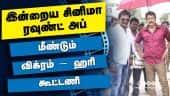 இன்றைய சினிமா ரவுண்ட் அப் | 01-12-2020 | Cinema News Roundup | Dinamalar Video