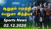 இன்றைய விளையாட்டு ரவுண்ட் அட் | 02-12-2020 | Sports News Roundup | Dinamalar