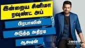 இன்றைய சினிமா ரவுண்ட் அப் | 03-12-2020 | Cinema News Roundup | Dinamalar Video