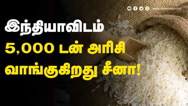 தென்னிந்தியாவில் இருந்து ஏற்றுமதியாகிறது | Rice export | South India | China | Dinamalar |