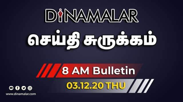 செய்தி சுருக்கம் | 8 AM | 03-12-2020 | Short News Round Up | Dinamalar