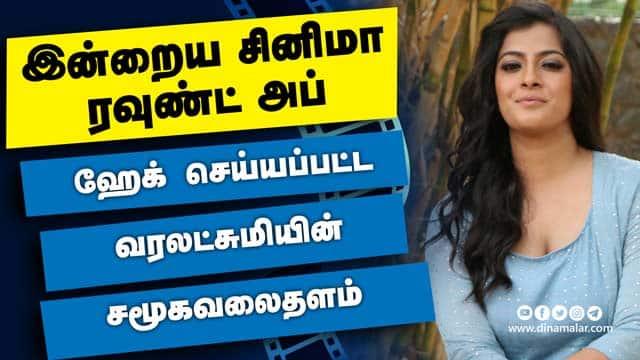 இன்றைய சினிமா ரவுண்ட் அப் | 04-12-2020 | Cinema News Roundup | Dinamalar Video
