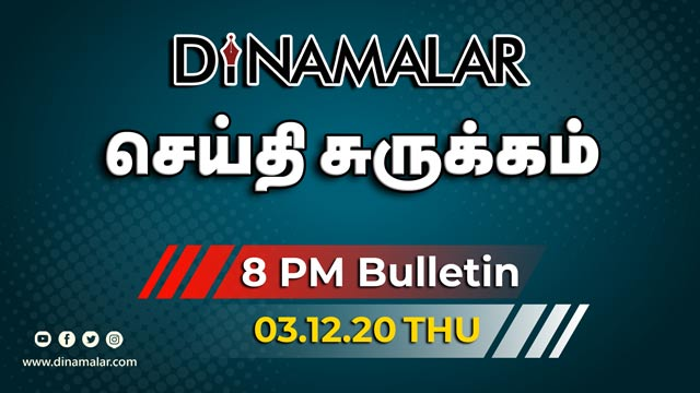 செய்தி சுருக்கம் | 8 PM | 03-12-2020 | Short News Round Up | Dinamalar