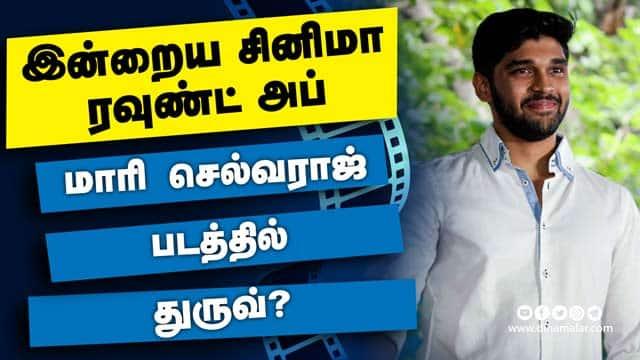 இன்றைய சினிமா ரவுண்ட் அப் | 06-12-2020 | Cinema News Roundup | Dinamalar Video
