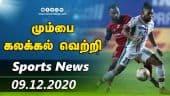 இன்றைய விளையாட்டு ரவுண்ட் அட் | 09-12-2020 | Sports News Roundup | Dinamalar