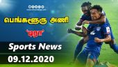 இன்றைய விளையாட்டு ரவுண்ட் அட் | 10-12-2020 | Sports News Roundup | Dinamalar