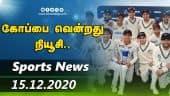 இன்றைய விளையாட்டு ரவுண்ட் அட் | 15-12-2020 | Sports News Roundup | Dinamalar