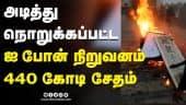 சம்பளம் தராததால் ஊழியர்கள் வெறிச்செயல்   Wistron   I Phone   Karnataka   Dinamalar  
