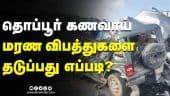 வல்லுனர்கள் வழி சொல்கிறார்கள் | Thoppur Accident | Dharmapuri | Dinamalar |