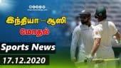 இன்றைய விளையாட்டு ரவுண்ட் அட் | 17-12-2020 | Sports News Roundup | Dinamalar