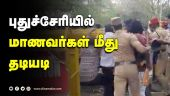 Tamil Celebrity Videos கவர்னர் மாளிகையை முற்றுகையிட முயன்றதால் பரபரப்பு