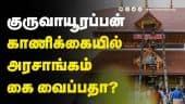 10 கோடி திருப்பி தர கேரள அரசுக்கு உத்தரவு