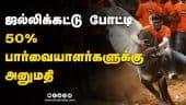 300 மாடுபிடி வீரர்கள் மட்டு கலந்து கொள்ள வேண்டும் | Jallikattu 2021 | Dinamalar |