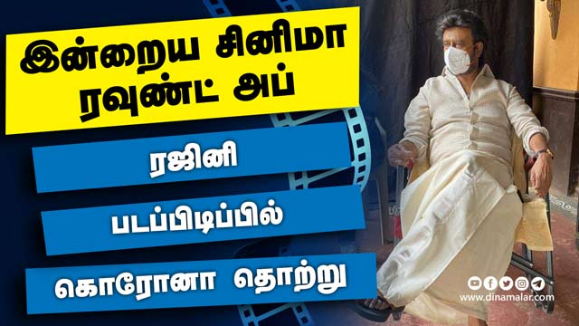 இன்றைய சினிமா ரவுண்ட் அப் | 24-12-2020 | Cinema News Roundup | Dinamalar Video