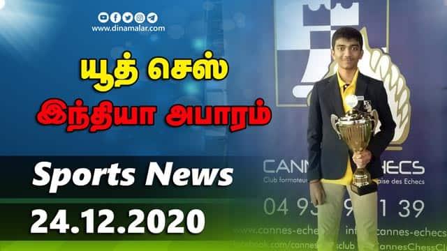 இன்றைய விளையாட்டு ரவுண்ட் அட் | 24-12-2020 | Sports News Roundup | Dinamalar
