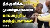 Tamil Celebrity Videos சொத்து பிரச்னையால் ஆட்சியர் அலுவலகம் முன் பரபரப்பு