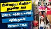 இன்றைய சினிமா ரவுண்ட் அப் | 26-12-2020 | Cinema News Roundup | Dinamalar Video