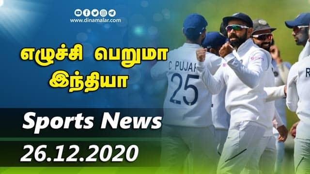 இன்றைய விளையாட்டு ரவுண்ட் அப் | 26-12-2020 | Sports News Roundup | Dinamalar