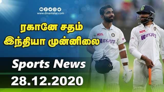 இன்றைய விளையாட்டு ரவுண்ட் அப் | 28-12-2020 | Sports News Roundup | Dinamalar